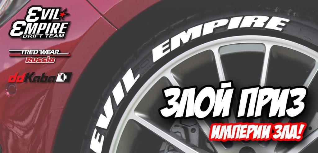 Конкурс от Tred Wear Russia и самой злой дрифт командой EVIL EMPIRE!